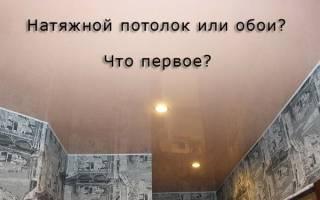 Можно ли натягивать потолок после поклейки обоев?