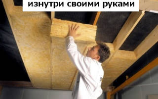 Как утеплить скатную крышу изнутри своими руками?